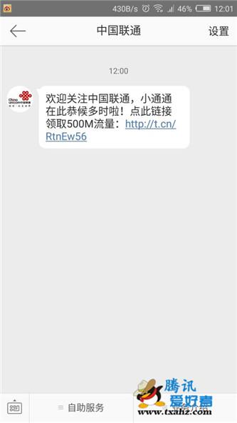 新浪微博关注中国联通 领500M联通国内流量包