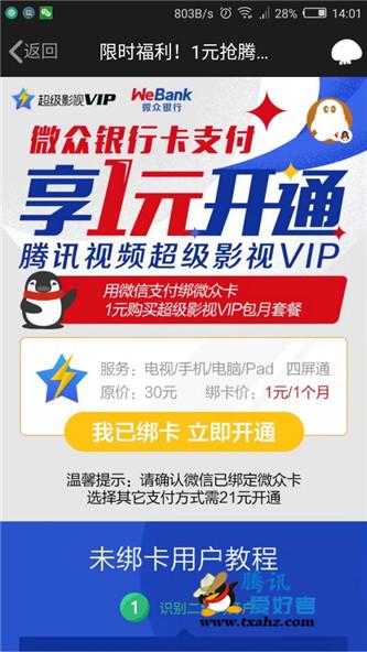 1元抢腾讯超级影视VIP月卡 价值21元 微众银行新福利
