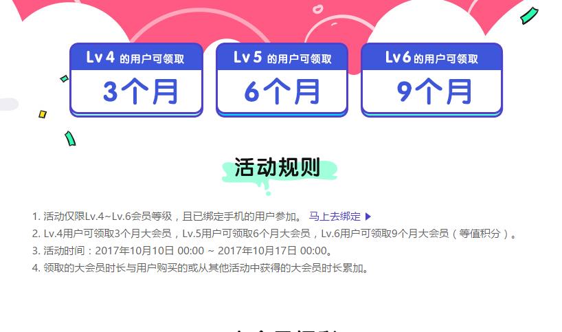 "B站""卖萌日""推福利:免费领取大会员"