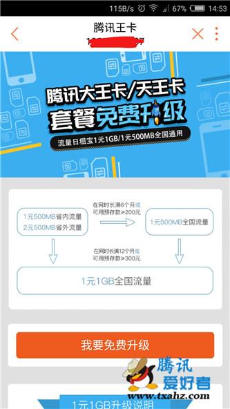 腾讯王卡套餐免费升级 1元购买1G国内日租宝