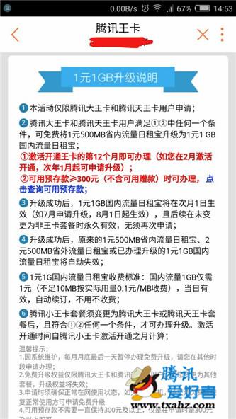 腾讯王卡套餐免费升级_1元购买1G国内日租宝