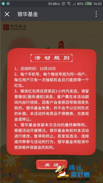 银华基金重阳节活动_直接抽微信红包_红包秒到_非必中