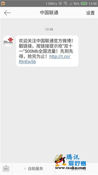 新浪微博关注中国联通 100%领500M流量 秒到