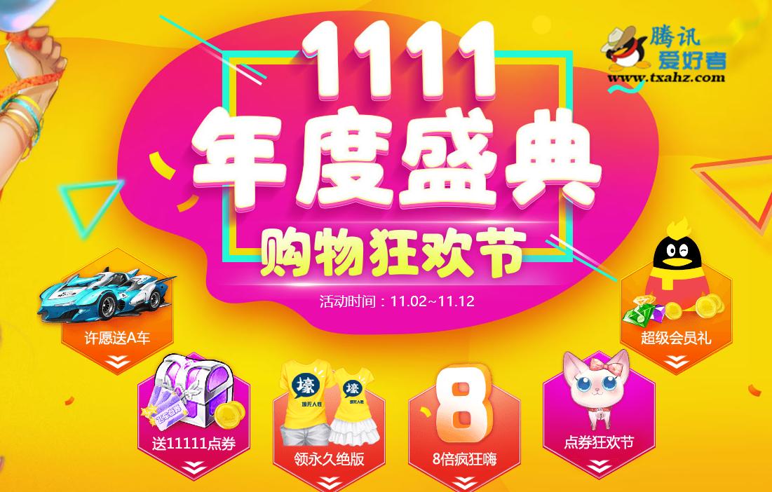 QQ飞车也搞双11活动 抽奖100%得Q币 超级会员 紫钻