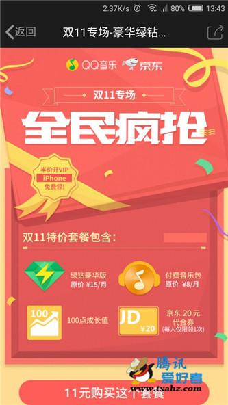 QQ绿钻双11 钻+付费包+成长值+京东20券=11元