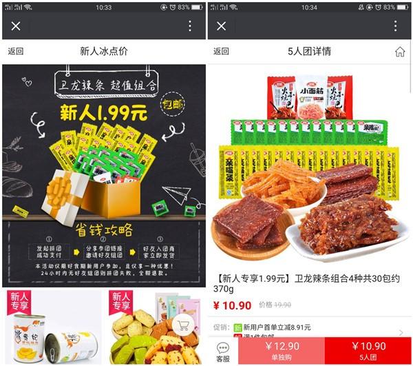 1.99元购买30包卫龙辣条 好食期新用户参与拼团即可购买