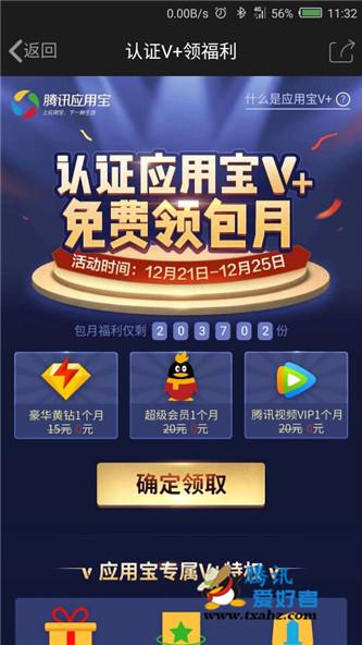 应用宝认证V+领超级会员腾讯视频VIP和豪华黄钻