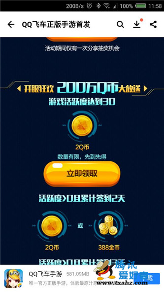 QQ飞车正版手游首发 活跃度30领取2Q币秒到