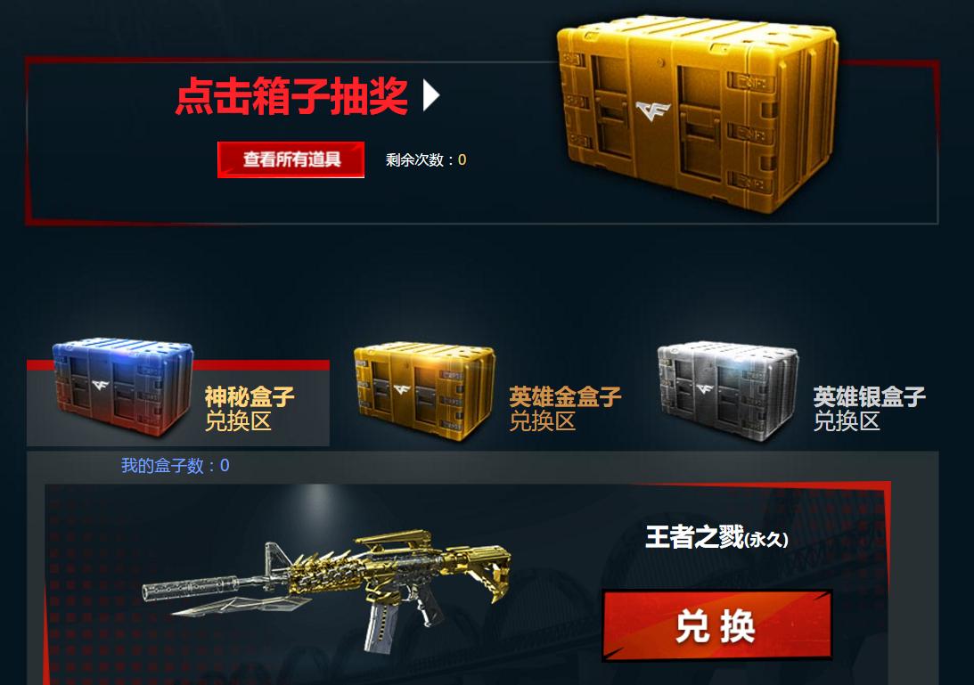 CF十二月一锤定音 新武器加入 开宝箱送永久