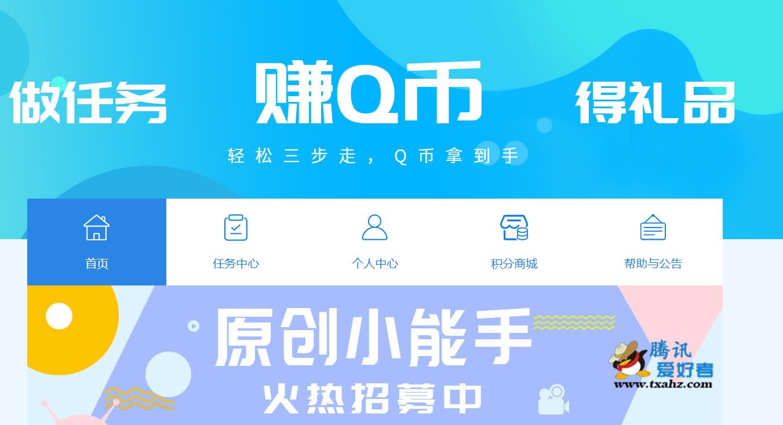 腾讯Q币宝51qb.qq.com官网上线 做任务赚Q币