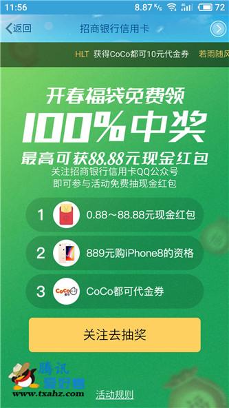 关注招行信用卡QQ公众号 免费抽取0.88~88现金红包