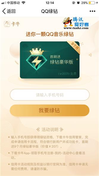 100%送9个月豪华版QQ绿钻 卡牛联合QQ运动送福利