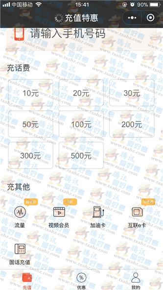 微信小程序充值特惠_5元冲10元话费_新增8元优惠券_需拉好友