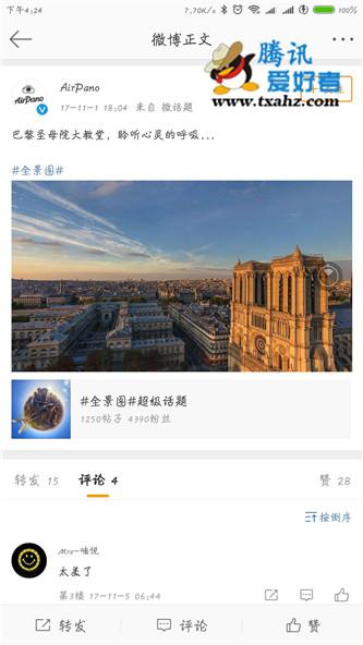 QQ空间360全景图怎么发 最近很火的QQ空间发布360全景图方法