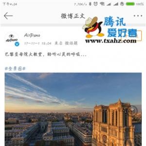 QQ空间360全景图怎么发?最近很火的QQ空间发布360全景图方法很