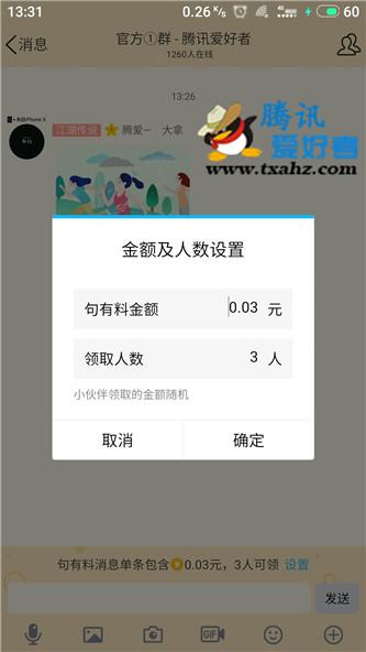 QQ安卓版7.5.5灰度测试_撤回消息可重新编辑_新增群内句有料
