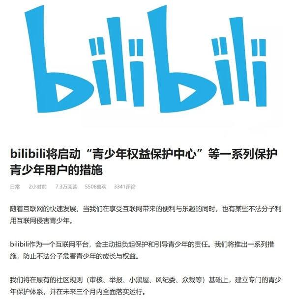"B站正式启动""青少年权益保护中心""将在5月上线"