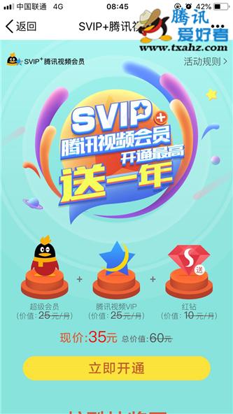 30元优惠开超级会员+腾讯视频VIP+红钻+必中抽奖