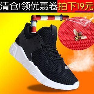 爱国者发光悬浮键盘+19.9元夏季男士运动鞋+1.9元数据线
