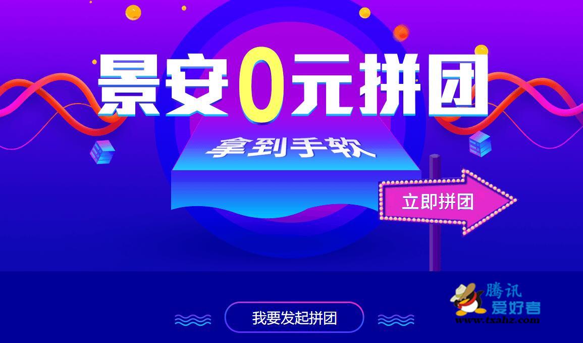 景安0元拼团 0撸24个月快云VPS 需满24人参团