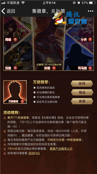 王者荣耀集徽章免费兑换孙策新英雄 登录游戏即可获得徽章