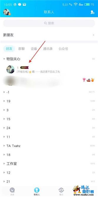 腾讯QQ20周年纪念大会员服务 开通地址分享