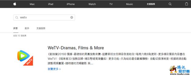 騰訊視頻APP進入臺灣地區:開通會員每月42元