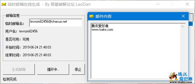 临时邮箱在线生成工具 临时注册账号 可循环接送邮件