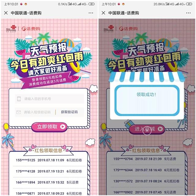 话费购活动 3元购买10Q币 消费8元返5元话费 仅限中国联通用户