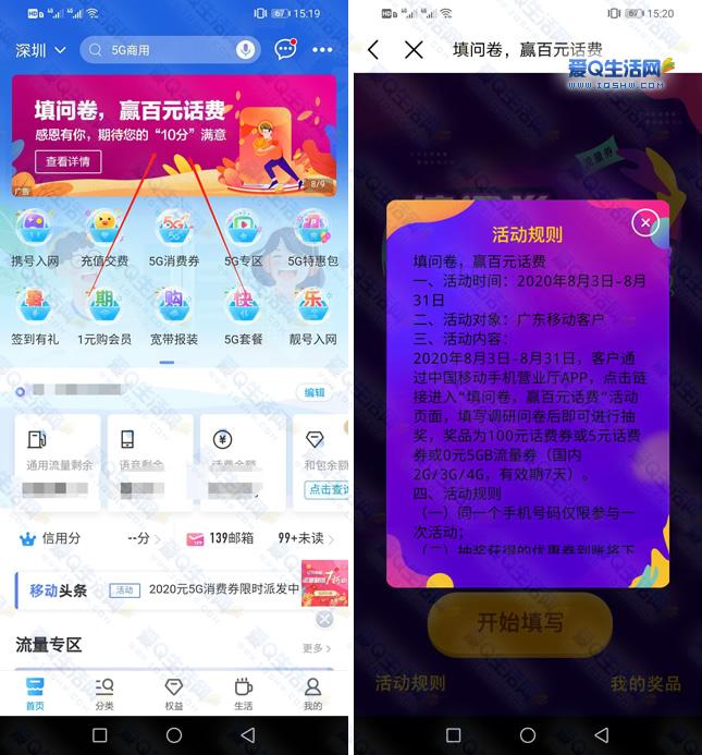 广东移动填问卷领5~100元话费/5G流量券